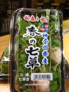 20120107 七草.jpg