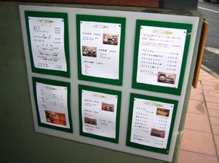 20110421 メニュー.jpg